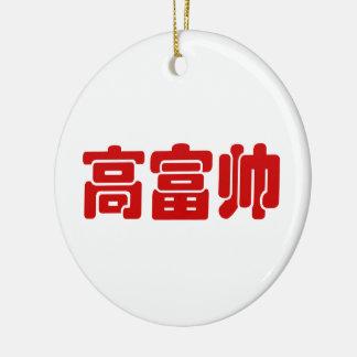 Großer, reicher u. hübscher 高富帅 Chinese Hanzi MEME Keramik Ornament
