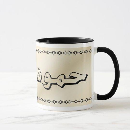 Hamood in der arabischen beige Tasse