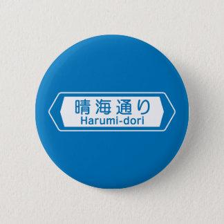 Harumi-dori, Tokyo-Straßenschild Runder Button 5,7 Cm