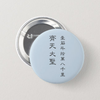 he&she runder button 5,7 cm