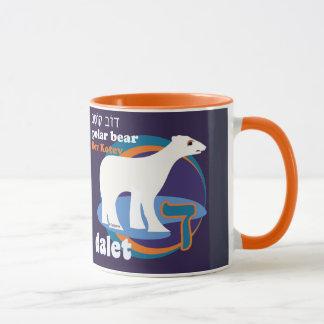 Hebräische Kaffee-Tassen Tasse