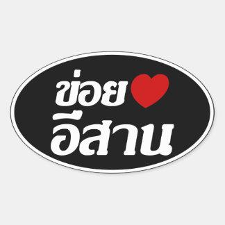 I Liebe Isaan ♦ geschrieben in thailändisches Isan Ovaler Aufkleber