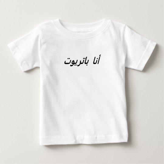 Ich bin ein Patriot Baby T-shirt