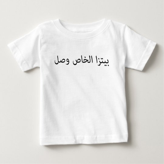 Ihre Pizza ist angekommen Baby T-shirt