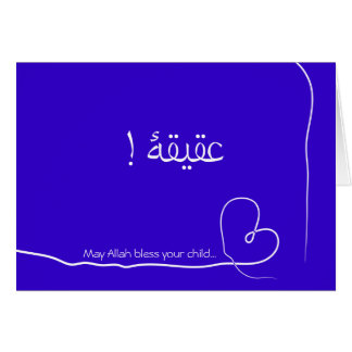 Islam Aqiqah arabische Karte