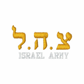 Israel-Armee-T-Shirt - IDF - Tzahal auf Hebräer