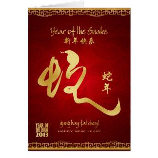 Jahr der Schlange 2013 - GoldKalligraphie Karte