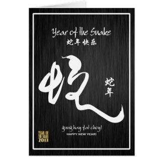 Jahr der Schlange 2013 - Schwarzweiss Karte
