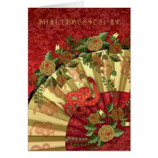 Jahr der Schlange - japanische neues Jahr-Karte Karte