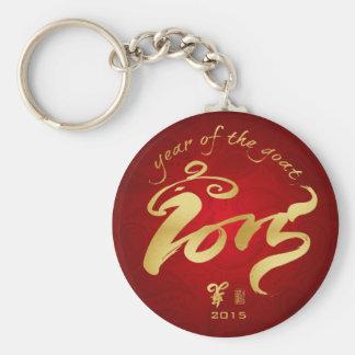Jahr der Ziege - Chinesisches Neujahrsfest 2015 Schlüsselanhänger