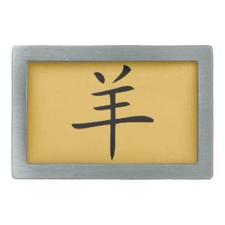 Jahr des chinesischen Schriftzeichens der Ziege Rechteckige Gürtelschnallen