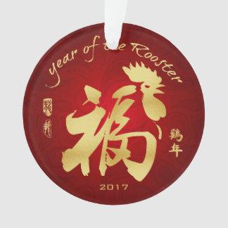 Jahr des Hahns - Chinesisches Neujahrsfest 2017 Ornament