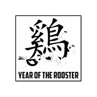 Jahr des Hahns Gummistempel