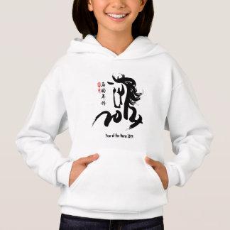 Jahr des Pferds 2014 - chinesische Kalligraphie Hoodie