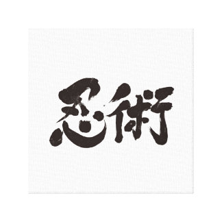 Japaner Ninjutsu Kanji-Wand-Kunst Leinwanddruck