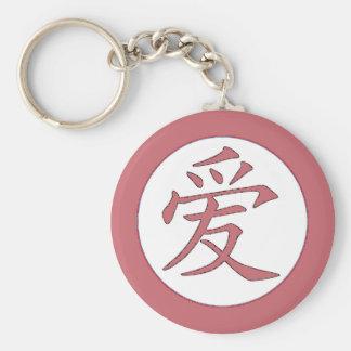 Japanisch - chinesisches Liebe 爱 Schlüsselanhänger