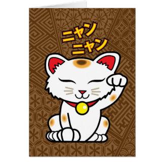 Japanische glückliche Katze Maneki Neko (Brown) Karte