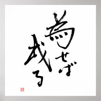 Japanisches Kanji-'Ergebnisse werden in Action Poster