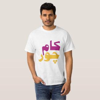 Kaam Chor (ein Slacker) lustiger Jargon im Urdu T-Shirt