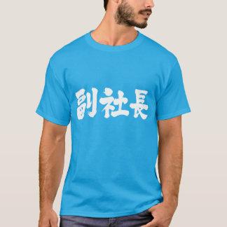 [Kanji] älterer Vizepräsident T-Shirt