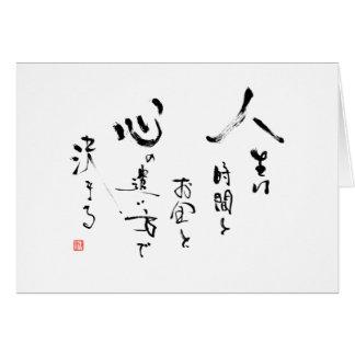 """Kanji """"was ist das Leben?"""" Japanisches Karte"""