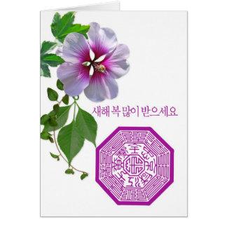 koreanische Karte des neuen Jahres mit Rose von