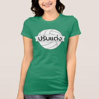 Kundenspezifischer Text-Volleyball-Spieler, Team T-Shirt