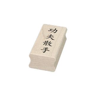Kung Fu San Soo Gummistempel
