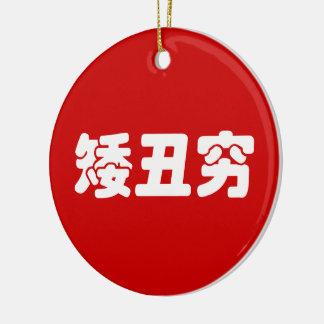Kurzer, hässlicher u. schlechter 矮丑穷 Chinese Hanzi Keramik Ornament