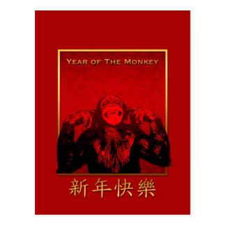 Lächeln-Chinesisches Neujahrsfest des Affen Postkarte