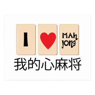 Liebe Milliamperestunde Jong Postkarte