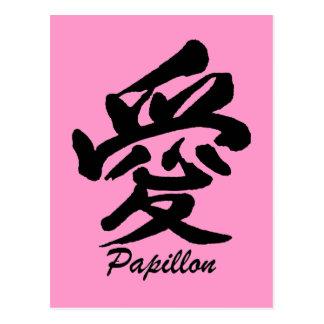 Liebe Papillon Postkarte