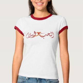 Liebe und Frieden auf Arabisch T-Shirt