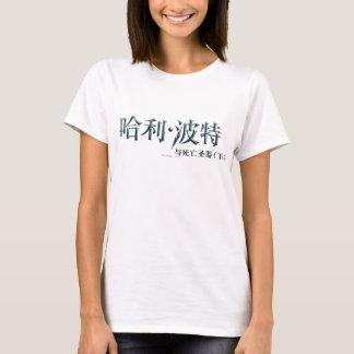 Logo de Chinois de Harry Potter T-shirt