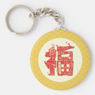 Mai sind die Glücksstern mit Ihnen. 福 (fu) Schlüsselanhänger