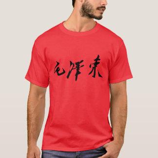 Mao- Zedongunterzeichnung T-Shirt