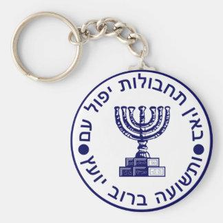 Mossad (הַמוֹסָד) Logo-Siegel Standard Runder Schlüsselanhänger
