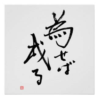 Naseba Naru Kanji-'Ergebnisse werden in Action Poster