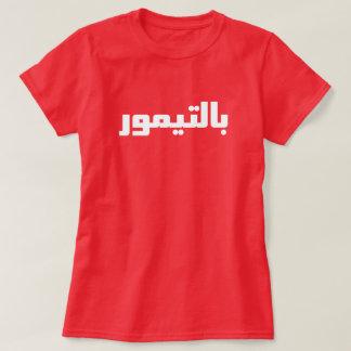 Persische Studenten-Vereinigung - Baltimore T-Shirt