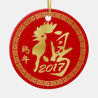 Personalisiertes Jahr des Hahns 2017 Rundes Keramik Ornament