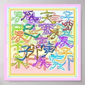 Poster Art abstrait de Cherecters de CHINOIS