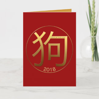 2018 Dog Year Gold embossed style Chinese Greeting