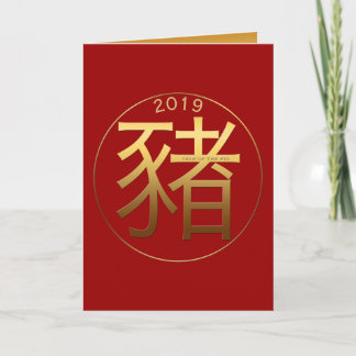 2019 Pig Year Gold embossed effect ChineseGreeting