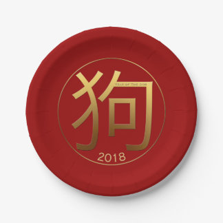 2018 Dog Year Gold embossed effect Paper Plate