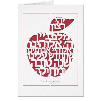 Rosh Hashanah Apple Papercut Karte