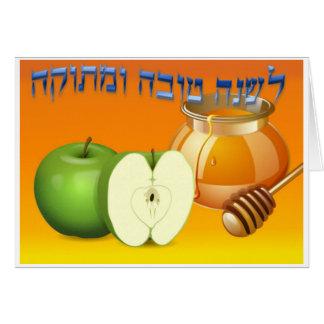 Rosh Hashanah Karte