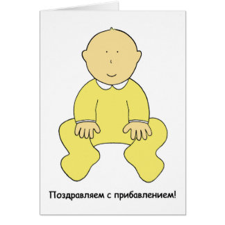 Russische Babyglückwünsche Karte