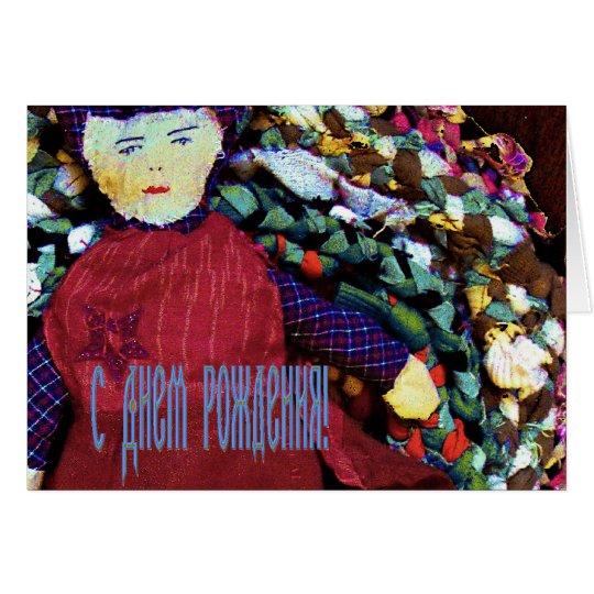Russische Geburtstagskarte mit einer Flickenpuppe Grußkarte