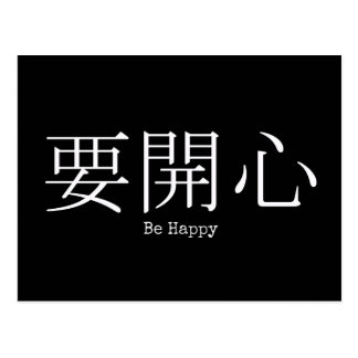 Seien Sie glückliche Postkarte