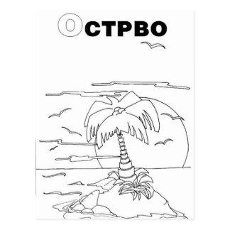 serbische kyrillische Insel Postkarte